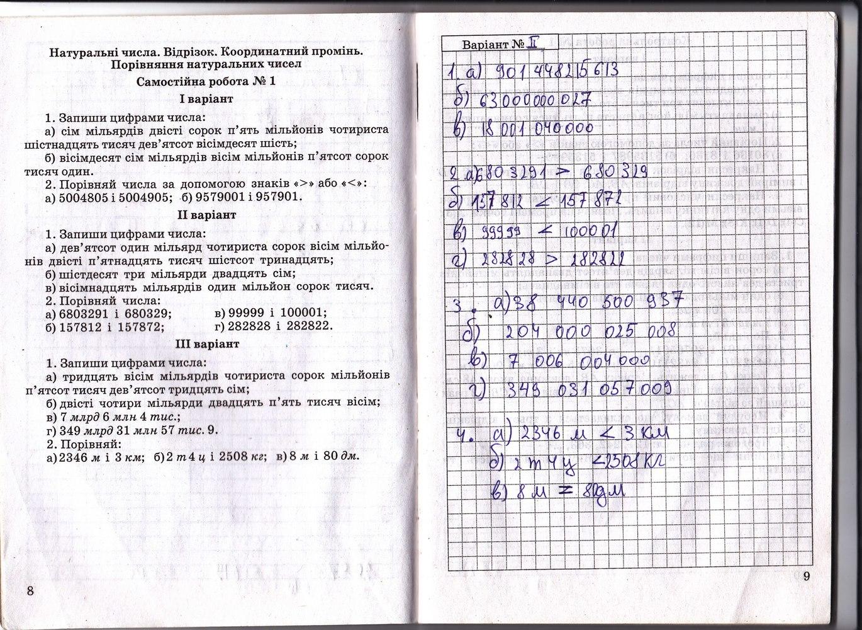 ГДЗ відповіді робочий зошит по математике 5 класс Роєва Т.Г.. Задание: стр. 8-9
