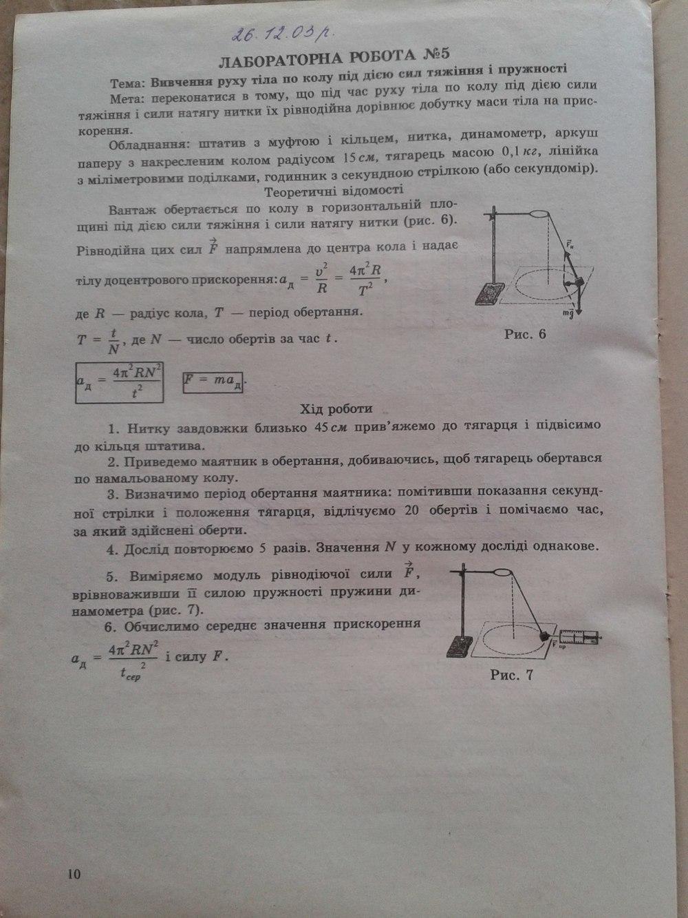 ГДЗ відповіді робочий зошит по физике 9 класс . Задание: стр. 10