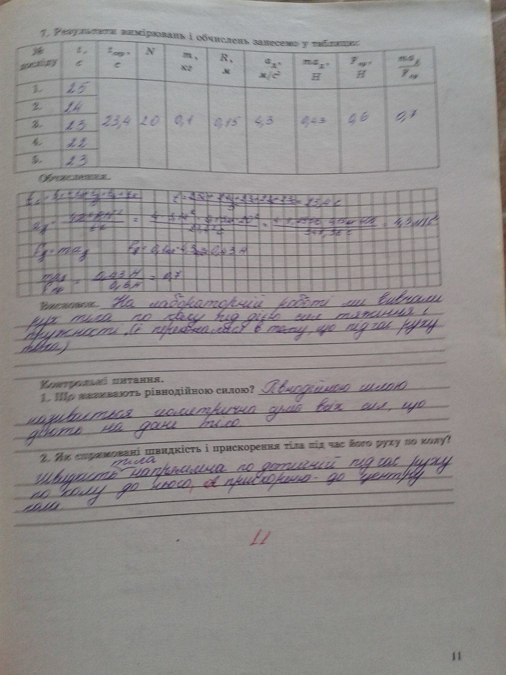 ГДЗ відповіді робочий зошит по физике 9 класс . Задание: стр. 11
