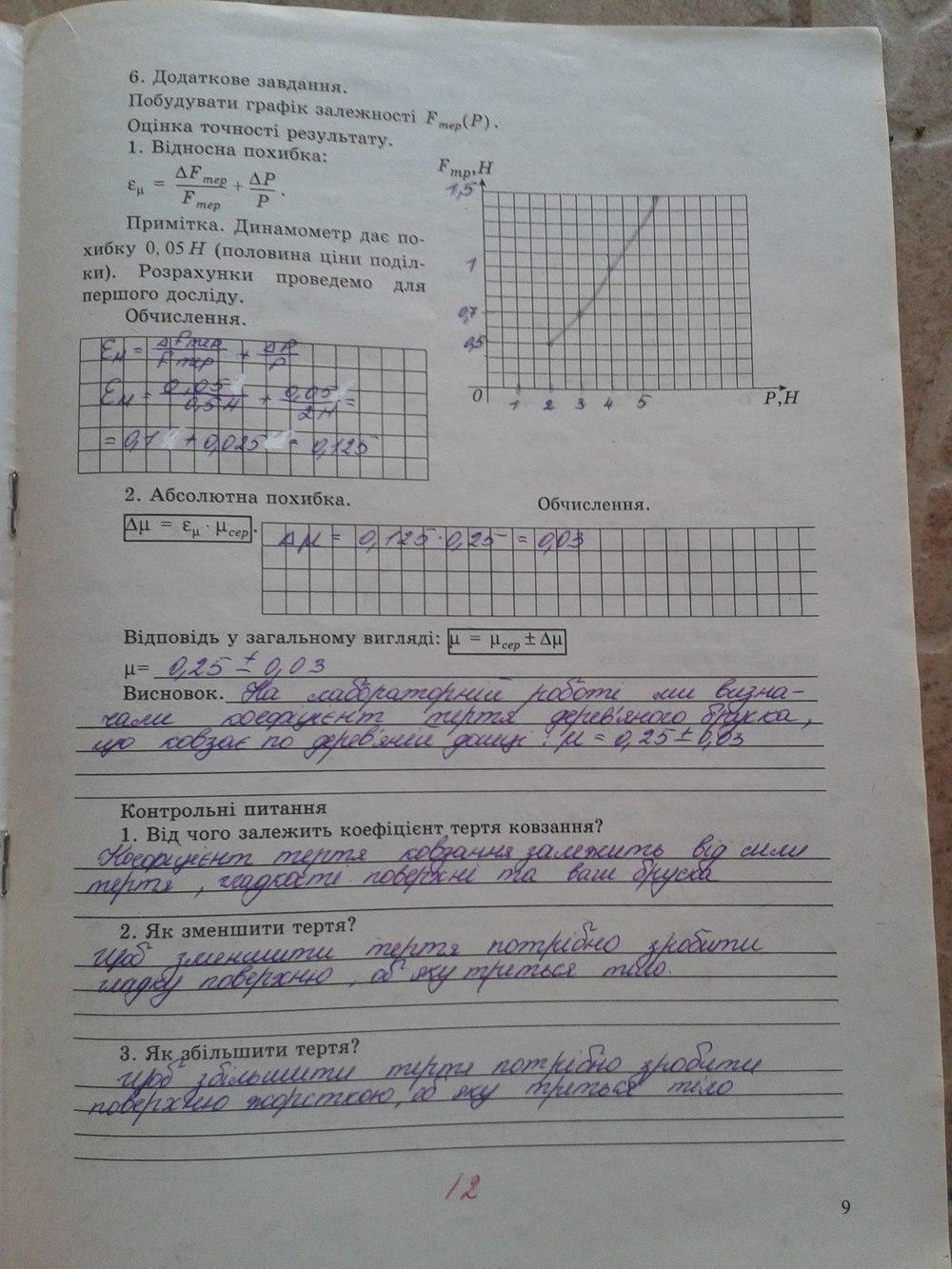 ГДЗ відповіді робочий зошит по физике 9 класс . Задание: стр. 9