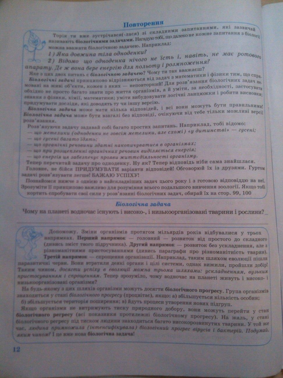 ГДЗ відповіді робочий зошит по биологии 8 класс О.В. Князева. Задание: стр. 12