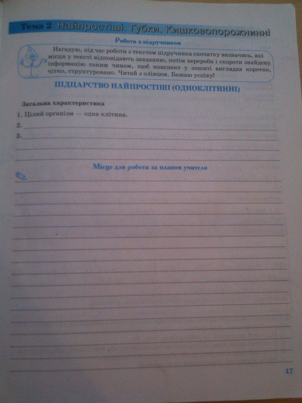 ГДЗ відповіді робочий зошит по биологии 8 класс О.В. Князева. Задание: стр. 17