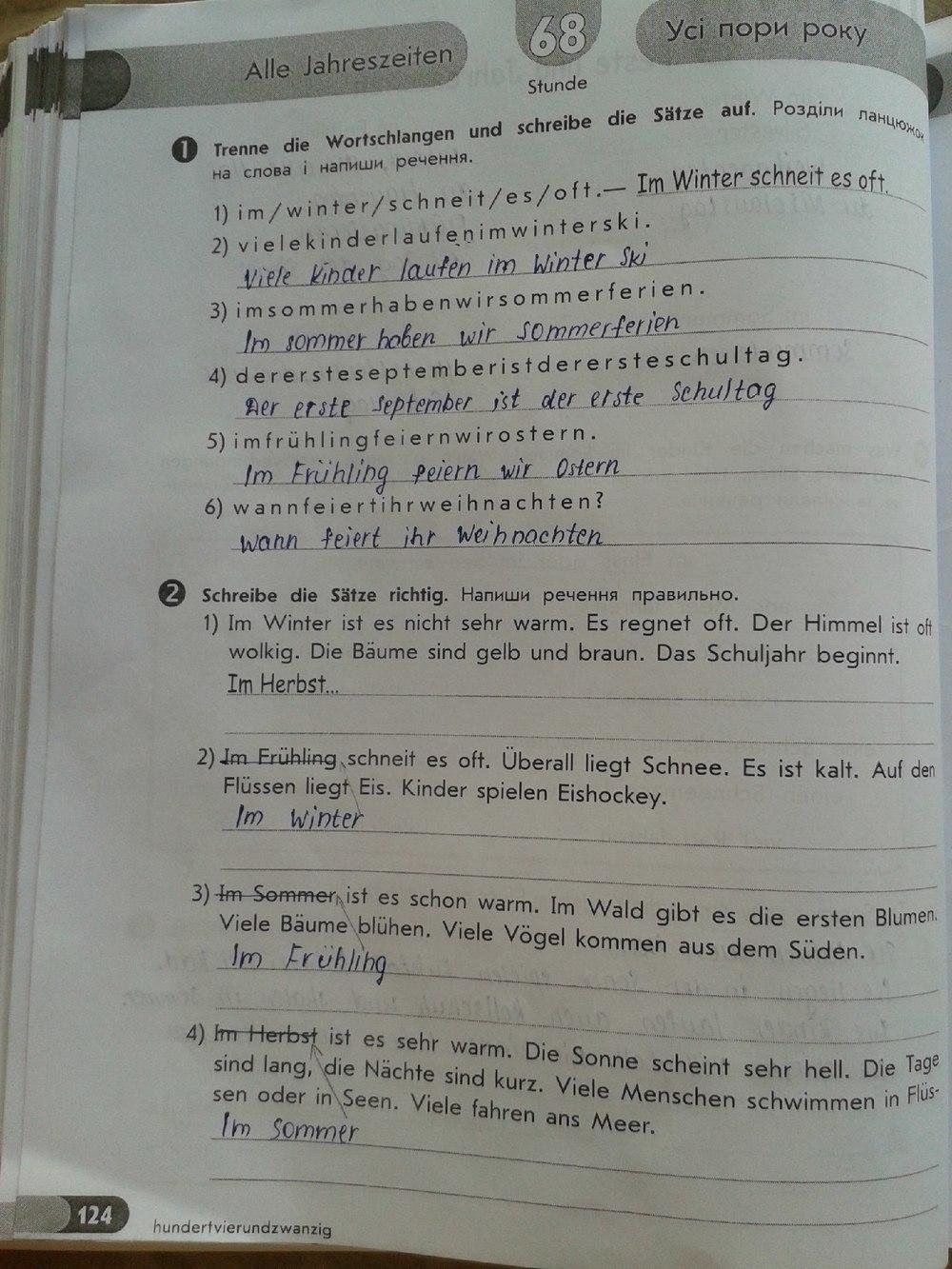 ГДЗ відповіді робочий зошит по немецкому языку 5 класс С.І. Сотникова, Т.Ф. Білоусова. Задание: стр. 124