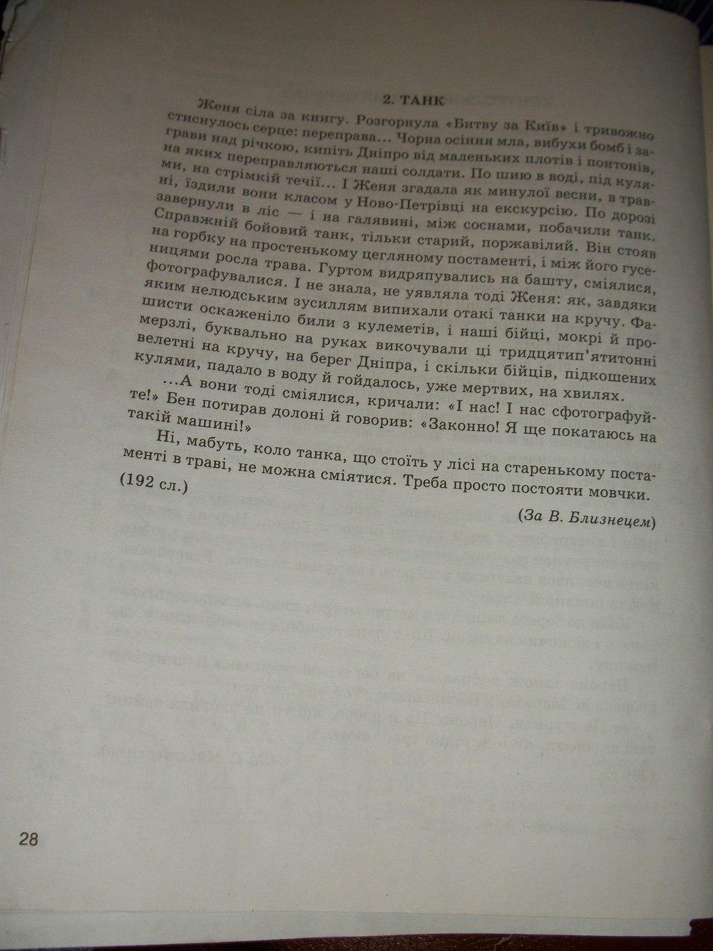 ГДЗ відповіді робочий зошит по рiдна/укр. мова 6 класс Жовтобрюх В.Ф.. Задание: стр. 28