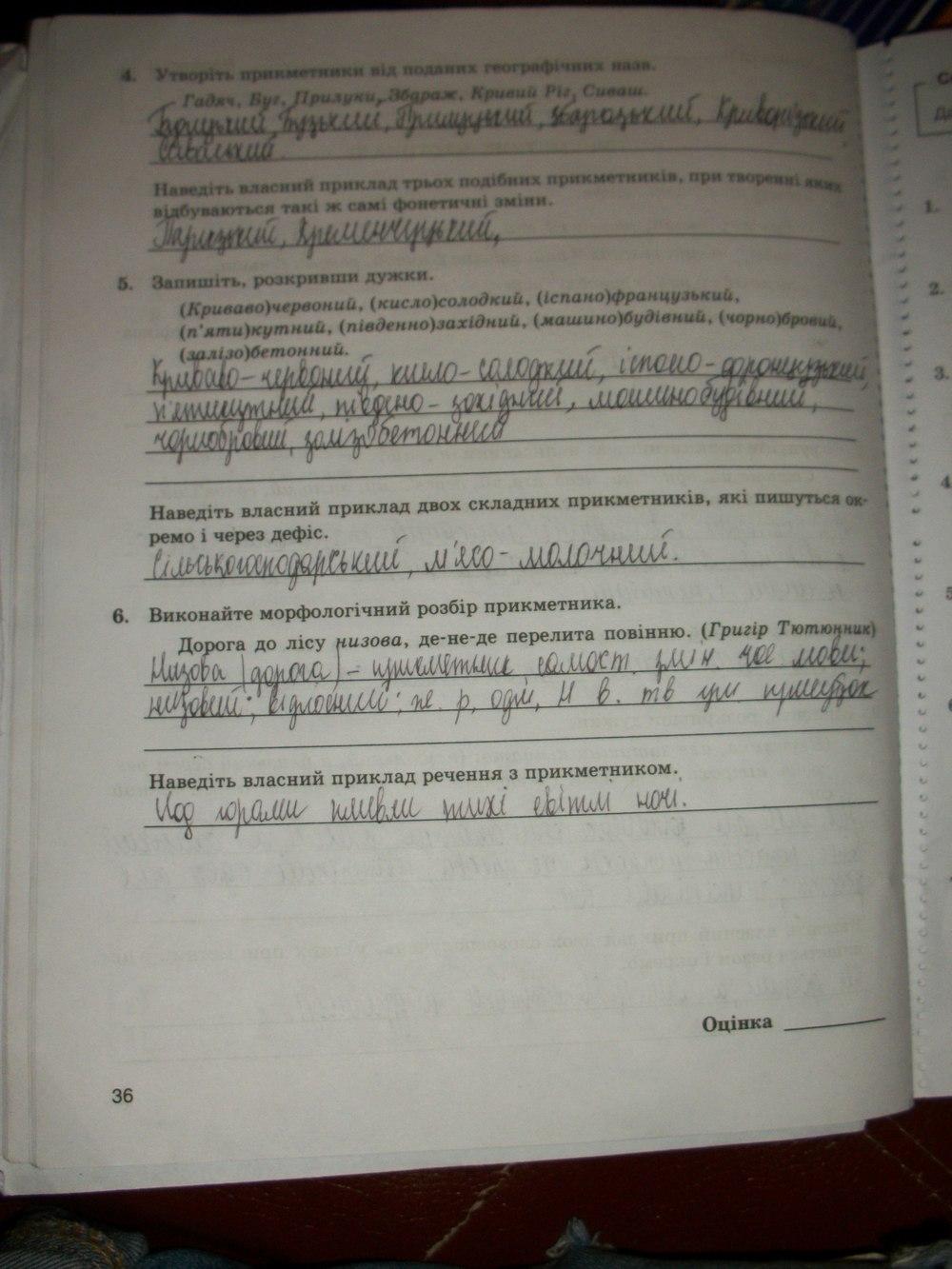 ГДЗ відповіді робочий зошит по рiдна/укр. мова 6 класс Жовтобрюх В.Ф.. Задание: стр. 36