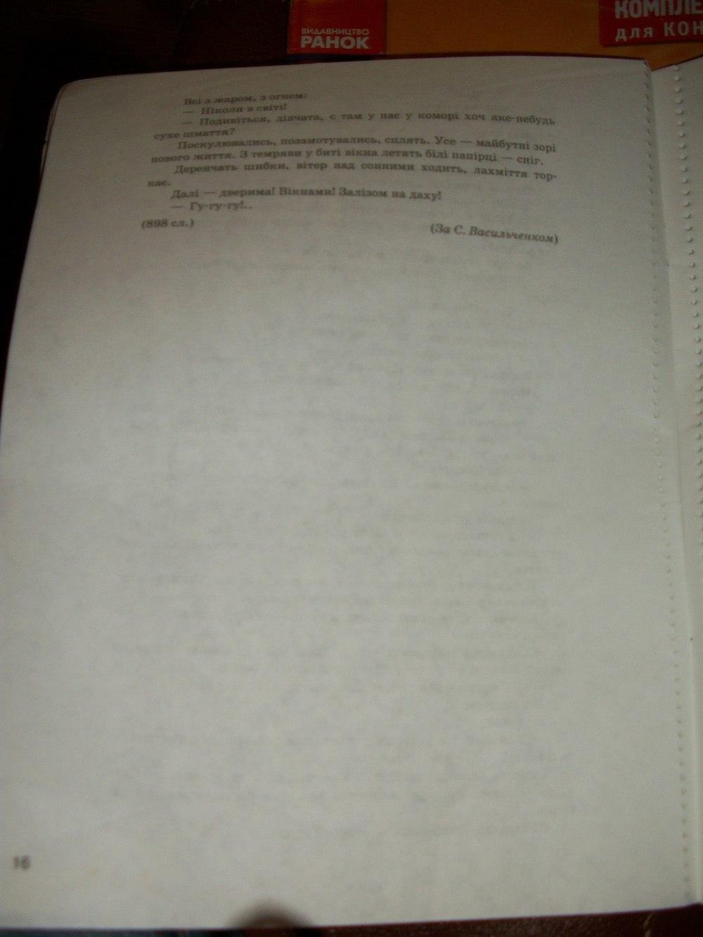 ГДЗ відповіді робочий зошит по рiдна/укр. мова 10 класс Жовтобрюх В.Ф.. Задание: стр. 16
