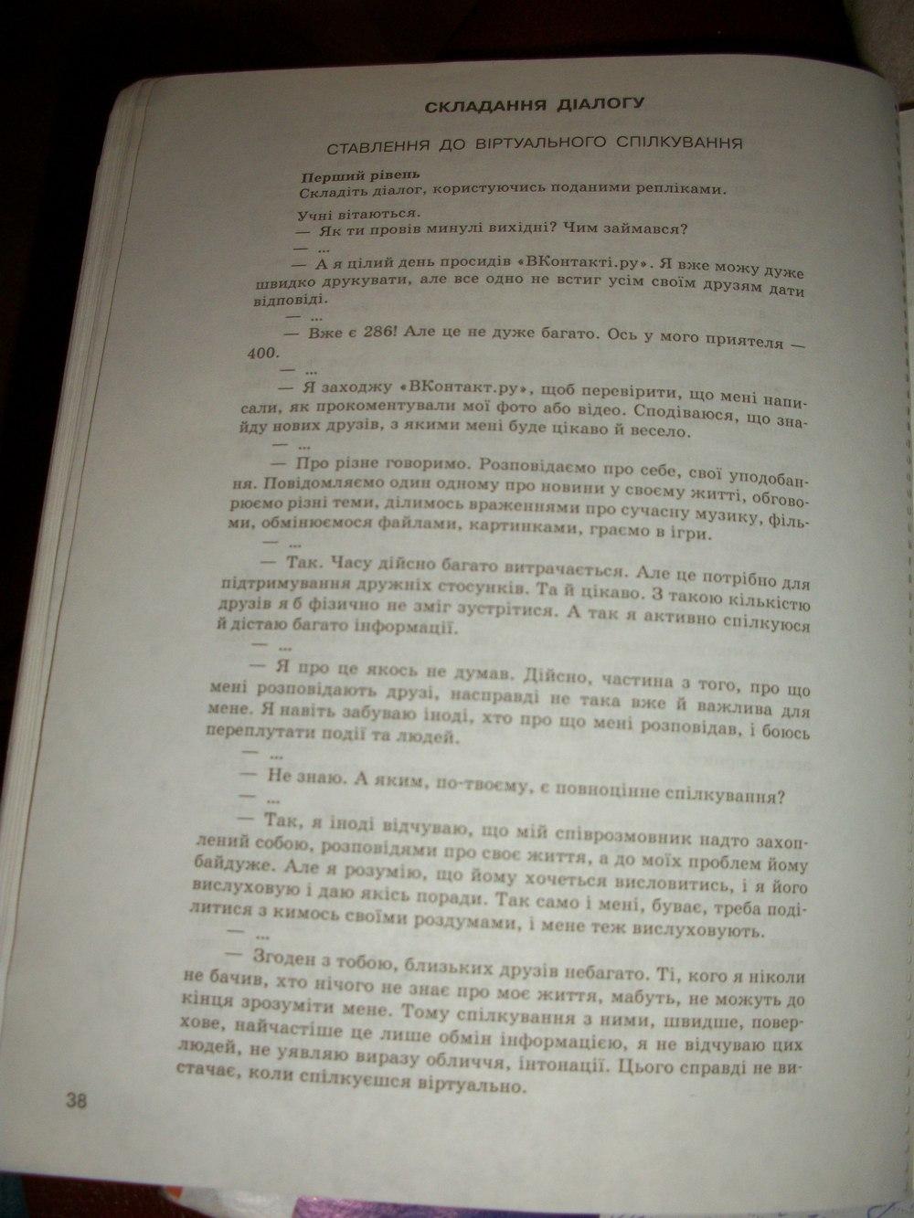 ГДЗ відповіді робочий зошит по рiдна/укр. мова 10 класс Жовтобрюх В.Ф.. Задание: стр. 38