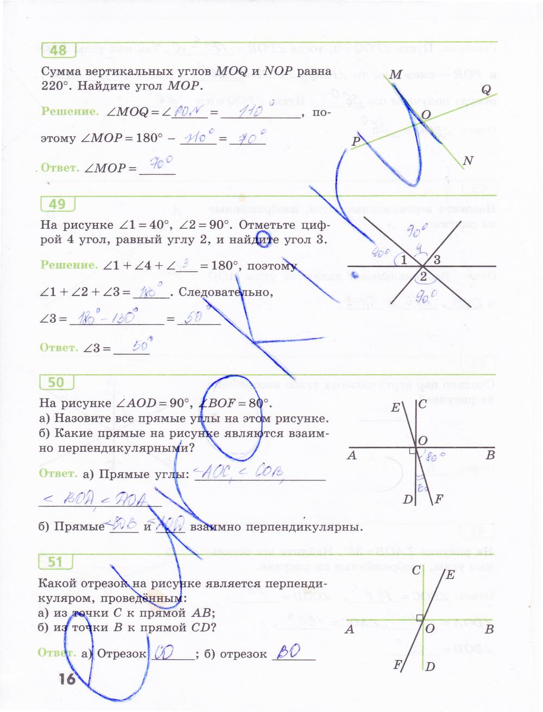 ГДЗ по геометрии 7 класс рабочая тетрадь Бутузов, Кадомцев, Прасолов. Задание: стр. 16