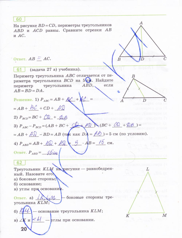 ГДЗ по геометрии 7 класс рабочая тетрадь Бутузов, Кадомцев, Прасолов. Задание: стр. 20