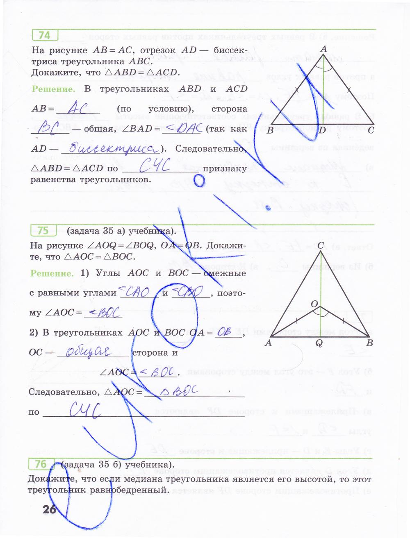ГДЗ по геометрии 7 класс рабочая тетрадь Бутузов, Кадомцев, Прасолов. Задание: стр. 26