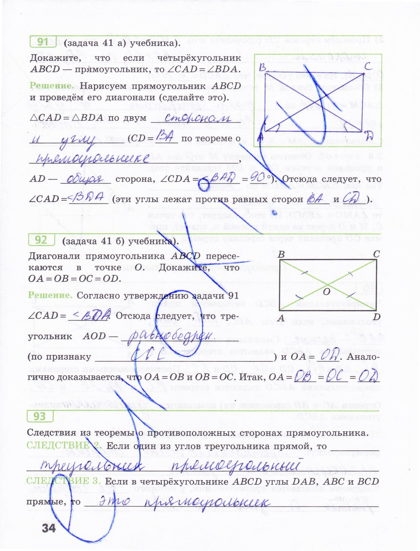 ГДЗ по геометрии 7 класс рабочая тетрадь Бутузов, Кадомцев, Прасолов. Задание: стр. 34