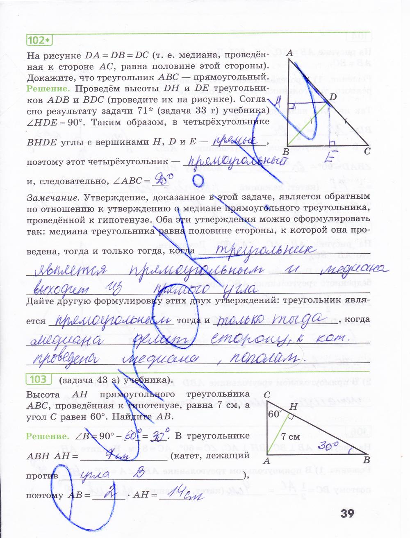 ГДЗ по геометрии 7 класс рабочая тетрадь Бутузов, Кадомцев, Прасолов. Задание: стр. 39