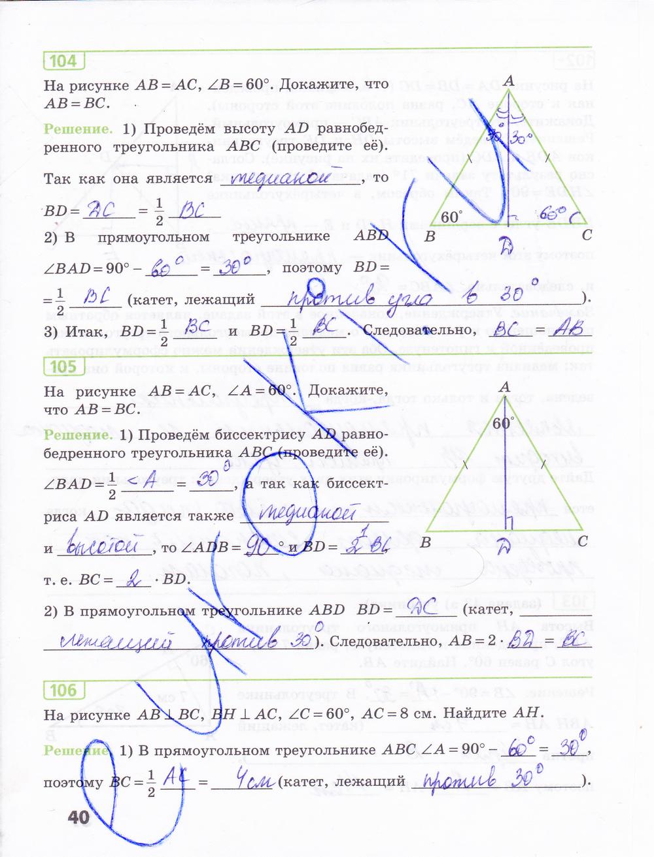 ГДЗ по геометрии 7 класс рабочая тетрадь Бутузов, Кадомцев, Прасолов. Задание: стр. 40