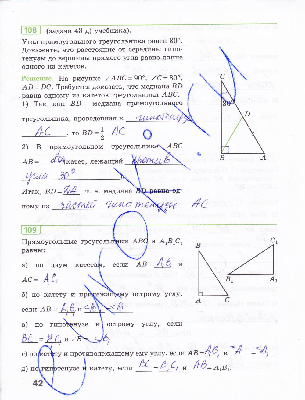 ГДЗ по геометрии 7 класс рабочая тетрадь Бутузов, Кадомцев, Прасолов. Задание: стр. 42