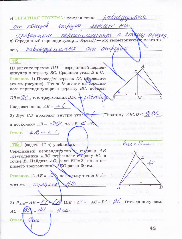 ГДЗ по геометрии 7 класс рабочая тетрадь Бутузов, Кадомцев, Прасолов. Задание: стр. 45