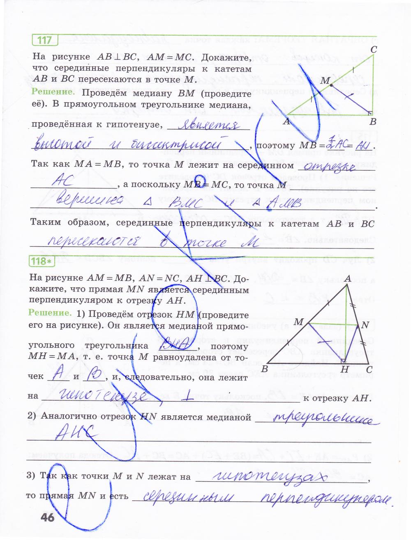 ГДЗ по геометрии 7 класс рабочая тетрадь Бутузов, Кадомцев, Прасолов. Задание: стр. 46