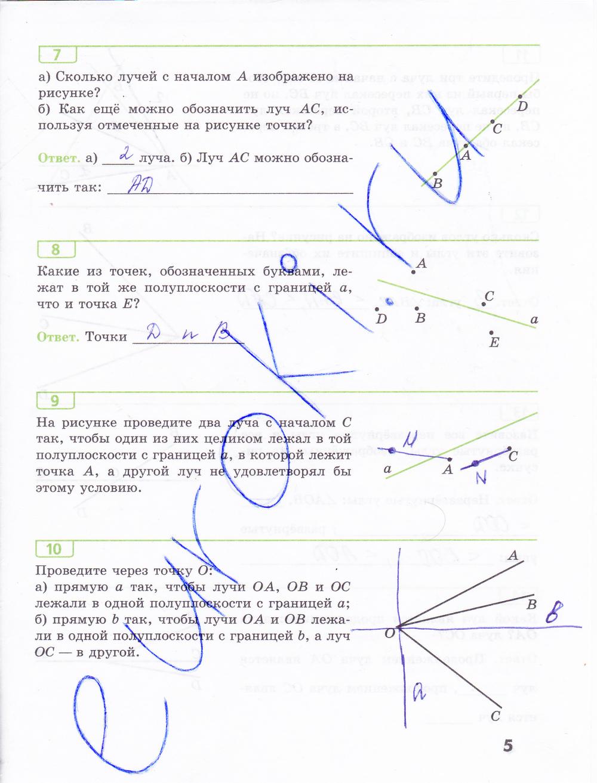 ГДЗ по геометрии 7 класс рабочая тетрадь Бутузов, Кадомцев, Прасолов. Задание: стр. 5