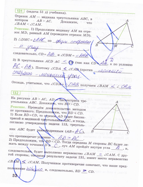 ГДЗ по геометрии 7 класс рабочая тетрадь Бутузов, Кадомцев, Прасолов. Задание: стр. 52