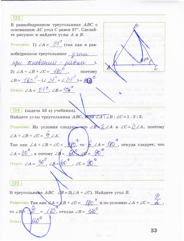 ГДЗ по геометрии 7 класс рабочая тетрадь Бутузов, Кадомцев, Прасолов. Задание: стр. 53