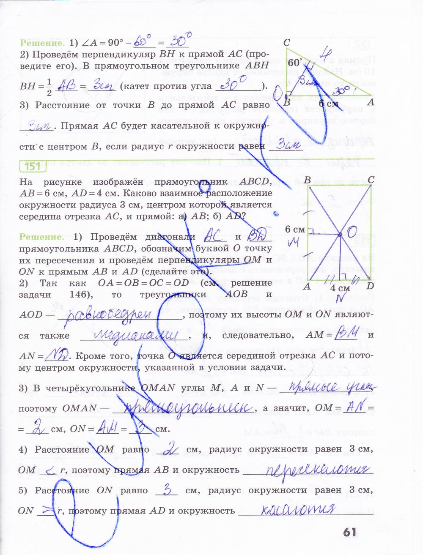 ГДЗ по геометрии 7 класс рабочая тетрадь Бутузов, Кадомцев, Прасолов. Задание: стр. 61