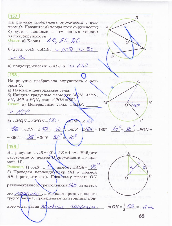 ГДЗ по геометрии 7 класс рабочая тетрадь Бутузов, Кадомцев, Прасолов. Задание: стр. 65