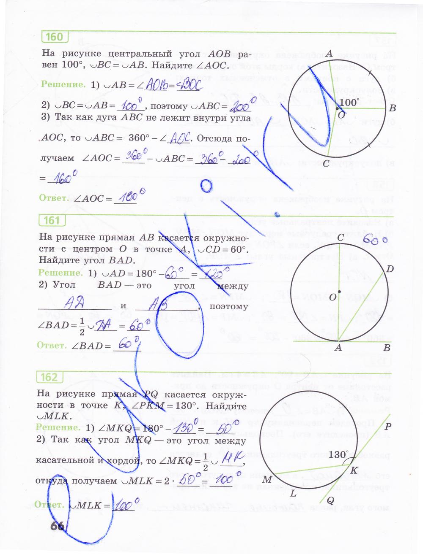 ГДЗ по геометрии 7 класс рабочая тетрадь Бутузов, Кадомцев, Прасолов. Задание: стр. 66