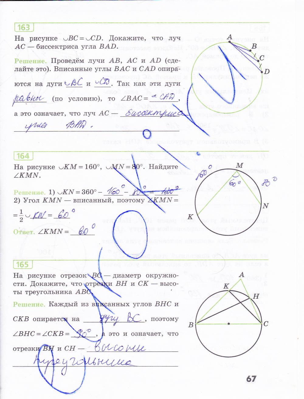 ГДЗ по геометрии 7 класс рабочая тетрадь Бутузов, Кадомцев, Прасолов. Задание: стр. 67