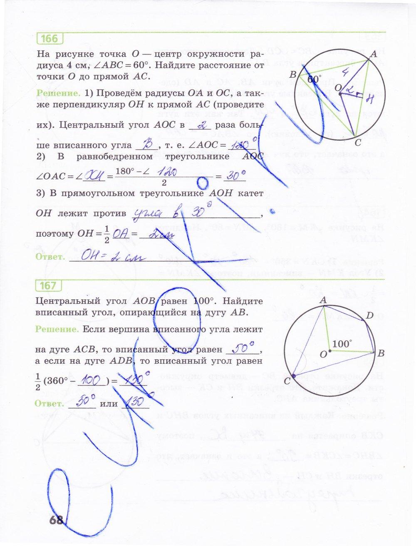 ГДЗ по геометрии 7 класс рабочая тетрадь Бутузов, Кадомцев, Прасолов. Задание: стр. 68