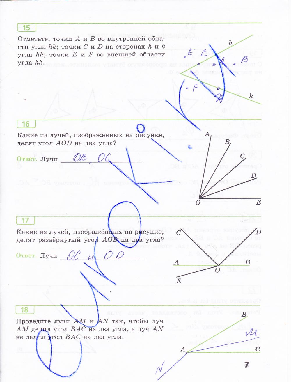 ГДЗ по геометрии 7 класс рабочая тетрадь Бутузов, Кадомцев, Прасолов. Задание: стр. 7