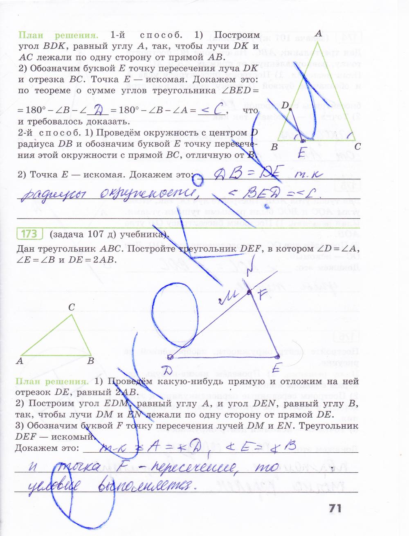 ГДЗ по геометрии 7 класс рабочая тетрадь Бутузов, Кадомцев, Прасолов. Задание: стр. 71