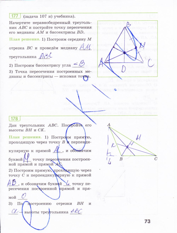 ГДЗ по геометрии 7 класс рабочая тетрадь Бутузов, Кадомцев, Прасолов. Задание: стр. 73