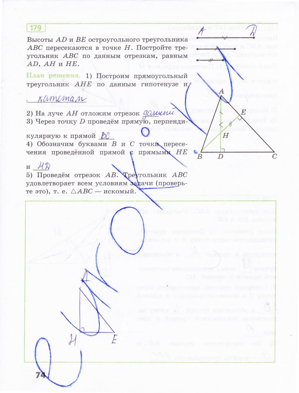 ГДЗ по геометрии 7 класс рабочая тетрадь Бутузов, Кадомцев, Прасолов. Задание: стр. 74