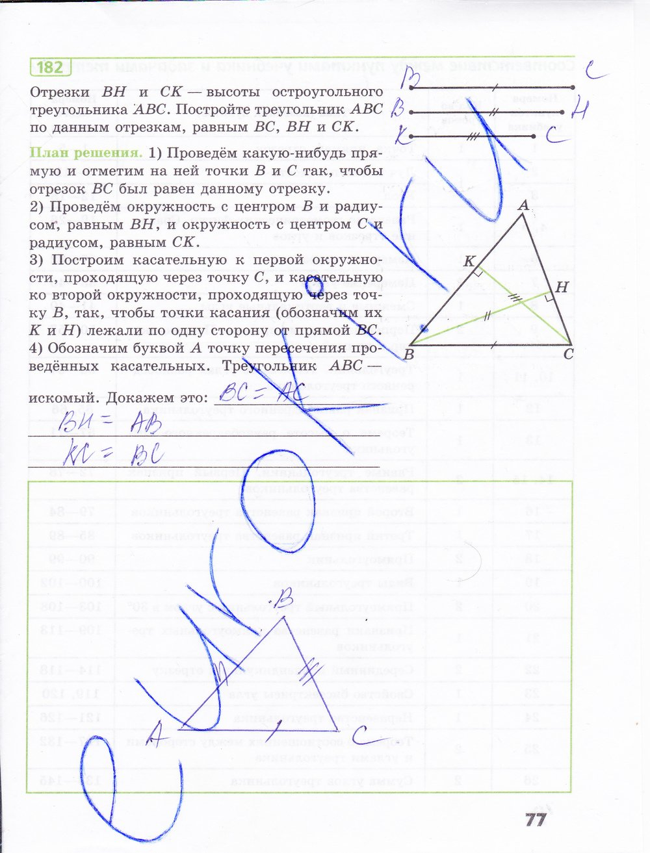 ГДЗ по геометрии 7 класс рабочая тетрадь Бутузов, Кадомцев, Прасолов. Задание: стр. 77