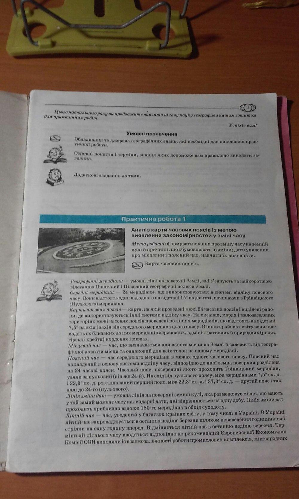 ГДЗ відповіді робочий зошит по географии 7 класс О.Г. Стадник. Задание: стр. 1