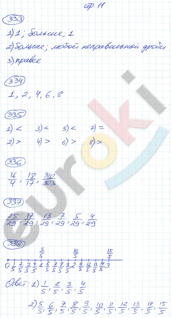 ГДЗ по математике 5 класс рабочая тетрадь Мерзляк, Полонский, Якир Часть 1, 2. Задание: стр. 11