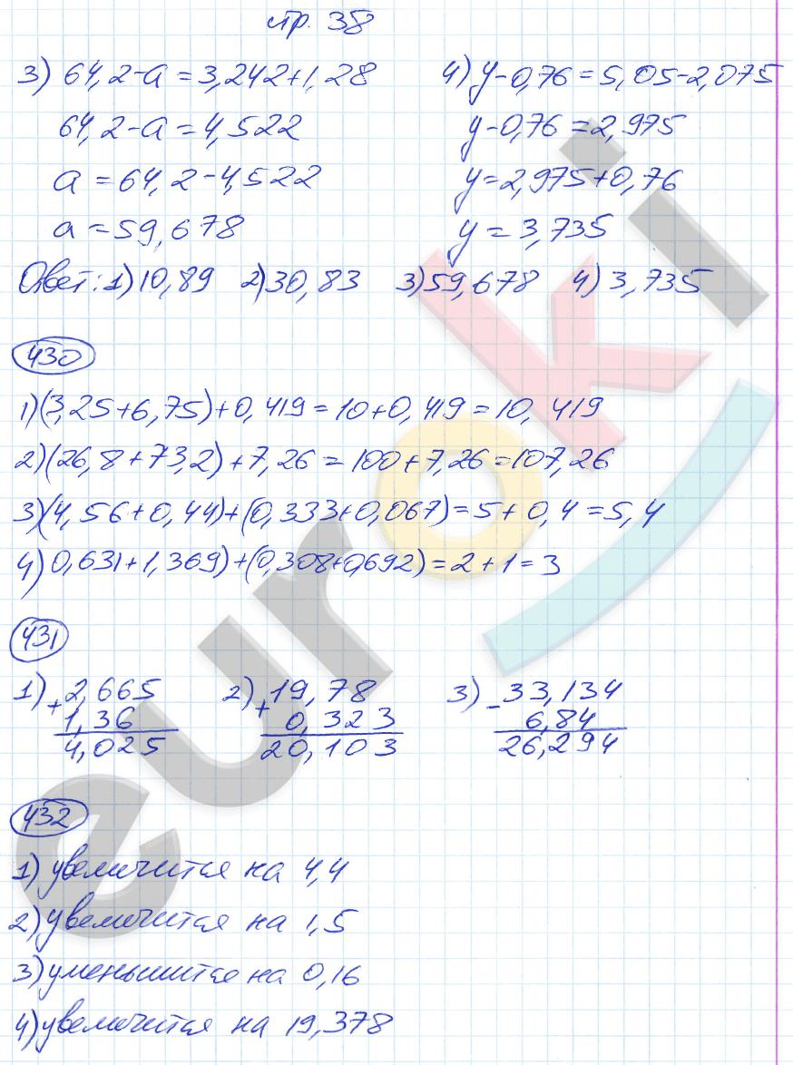 ГДЗ по математике 5 класс рабочая тетрадь Мерзляк, Полонский, Якир Часть 1, 2. Задание: стр. 38