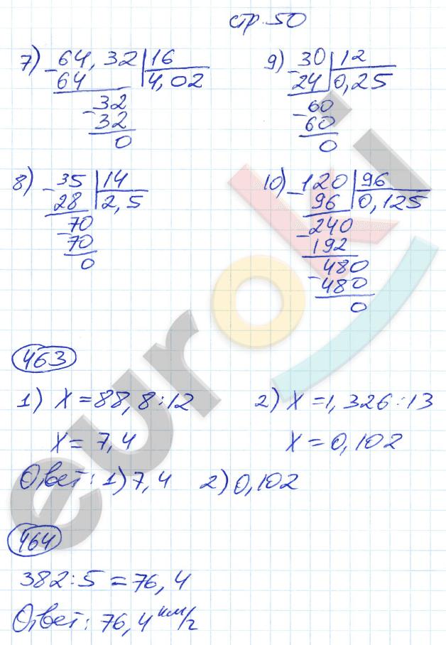 ГДЗ по математике 5 класс рабочая тетрадь Мерзляк, Полонский, Якир Часть 1, 2. Задание: стр. 50