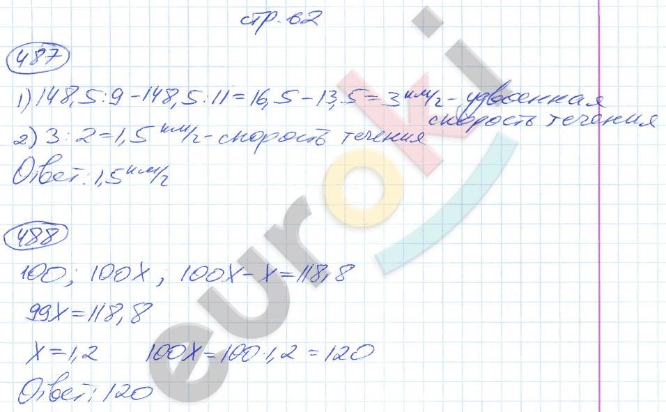 ГДЗ по математике 5 класс рабочая тетрадь Мерзляк, Полонский, Якир Часть 1, 2. Задание: стр. 62