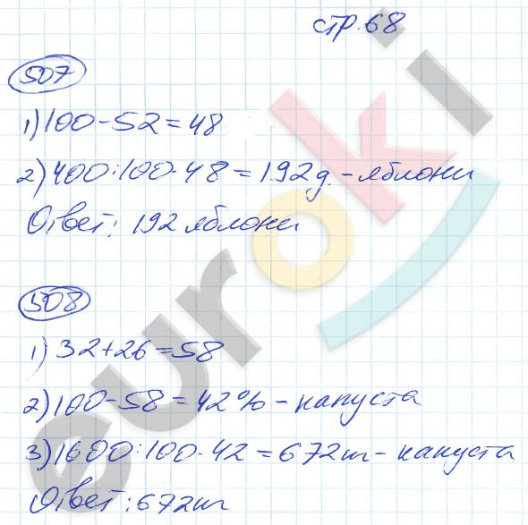 ГДЗ по математике 5 класс рабочая тетрадь Мерзляк, Полонский, Якир Часть 1, 2. Задание: стр. 68