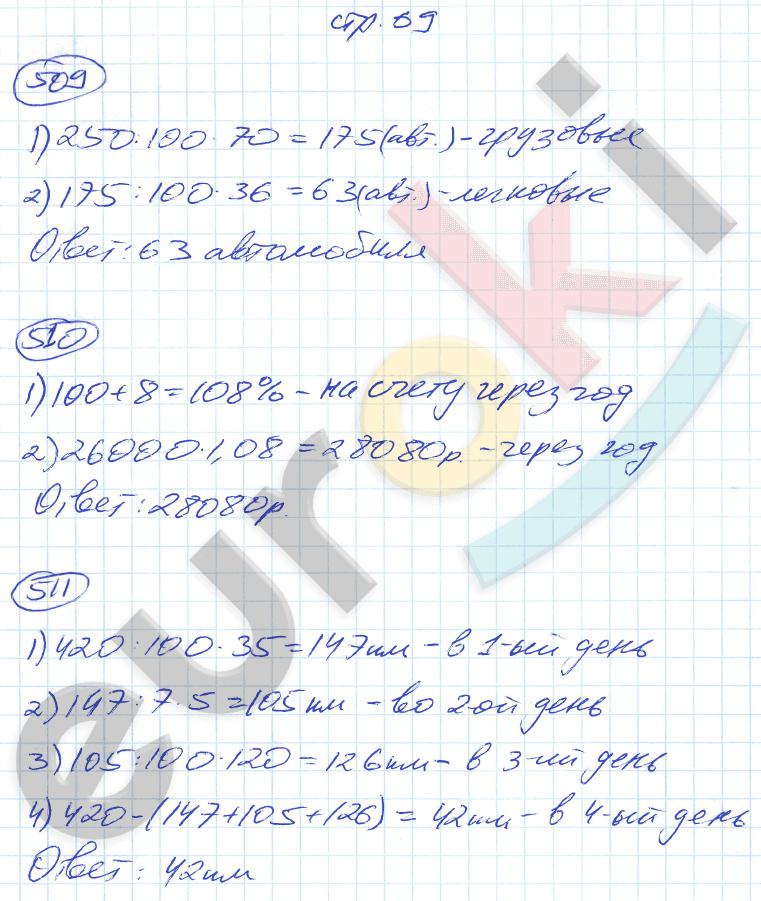 ГДЗ по математике 5 класс рабочая тетрадь Мерзляк, Полонский, Якир Часть 1, 2. Задание: стр. 69