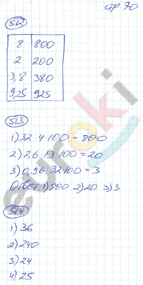 ГДЗ по математике 5 класс рабочая тетрадь Мерзляк, Полонский, Якир Часть 1, 2. Задание: стр. 70