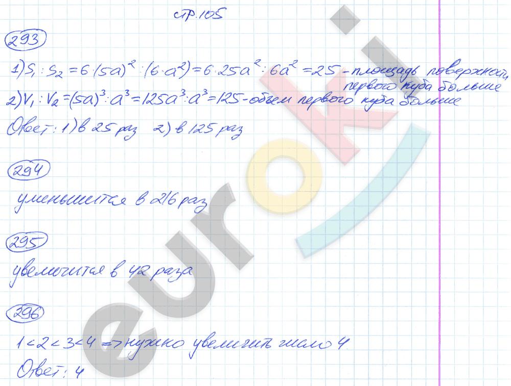 ГДЗ по математике 5 класс рабочая тетрадь Мерзляк, Полонский, Якир Часть 1, 2. Задание: стр. 105