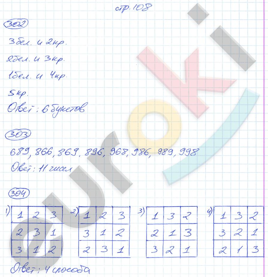 ГДЗ по математике 5 класс рабочая тетрадь Мерзляк, Полонский, Якир Часть 1, 2. Задание: стр. 108