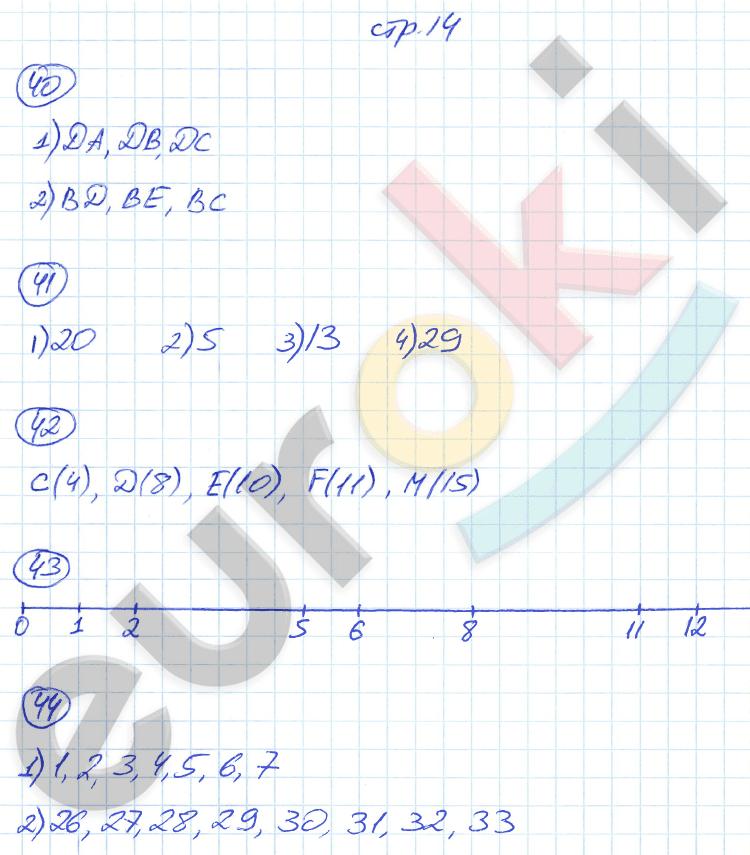ГДЗ по математике 5 класс рабочая тетрадь Мерзляк, Полонский, Якир Часть 1, 2. Задание: стр. 14