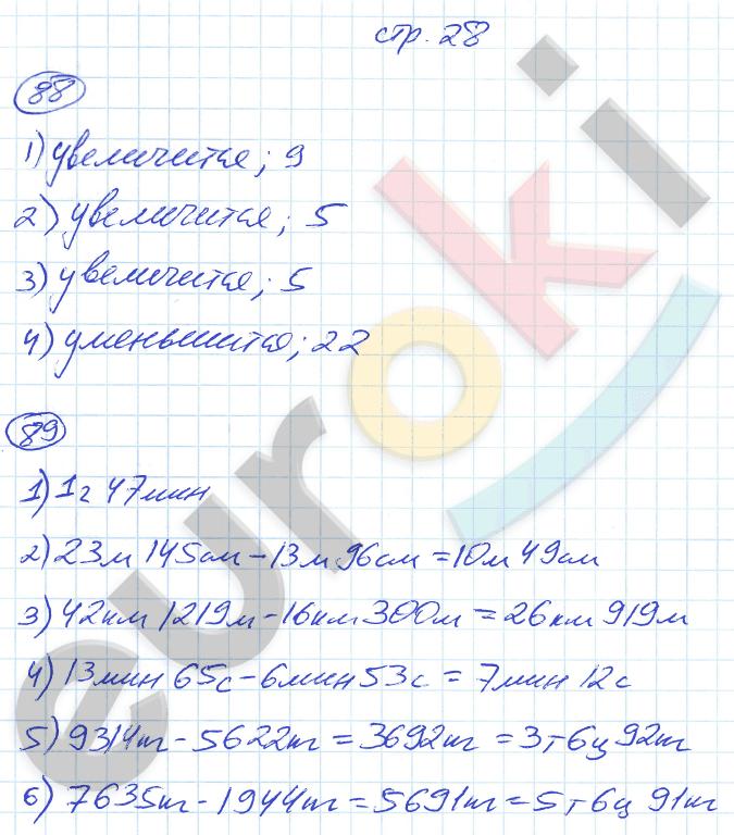 ГДЗ по математике 5 класс рабочая тетрадь Мерзляк, Полонский, Якир Часть 1, 2. Задание: стр. 28