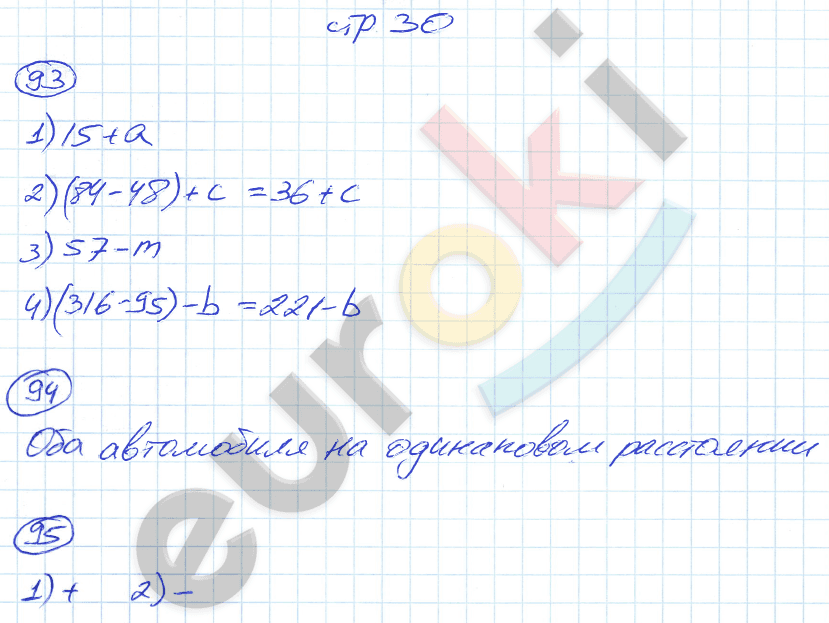 ГДЗ по математике 5 класс рабочая тетрадь Мерзляк, Полонский, Якир Часть 1, 2. Задание: стр. 30