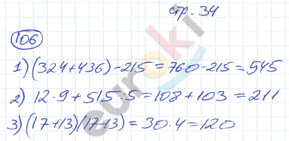ГДЗ по математике 5 класс рабочая тетрадь Мерзляк, Полонский, Якир Часть 1, 2. Задание: стр. 34
