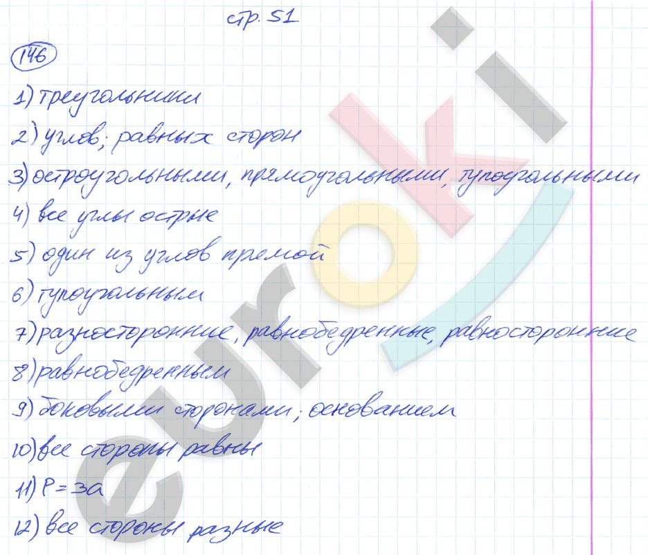 ГДЗ по математике 5 класс рабочая тетрадь Мерзляк, Полонский, Якир Часть 1, 2. Задание: стр. 51
