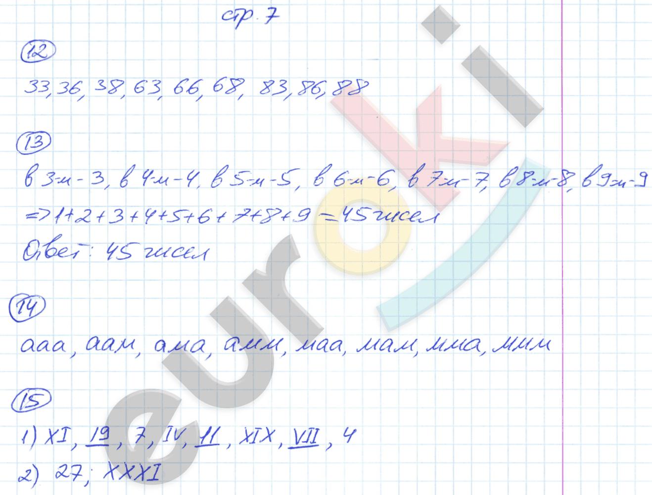 ГДЗ по математике 5 класс рабочая тетрадь Мерзляк, Полонский, Якир Часть 1, 2. Задание: стр. 7