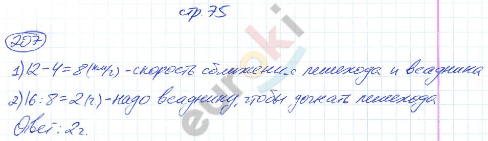 ГДЗ по математике 5 класс рабочая тетрадь Мерзляк, Полонский, Якир Часть 1, 2. Задание: стр. 75